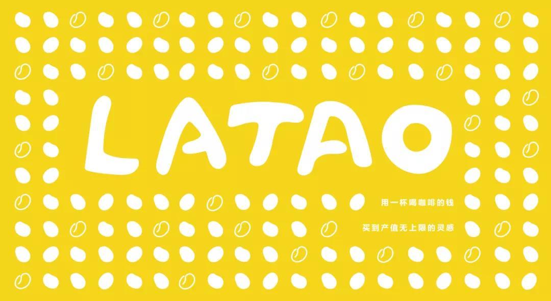 品牌英文:LATAO