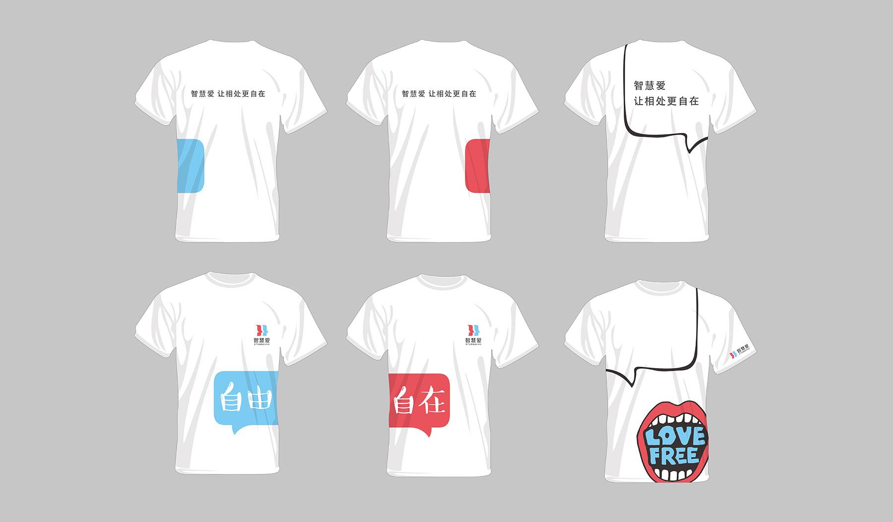 智慧爱全方位家庭成长中心品牌全案升级:文化衫
