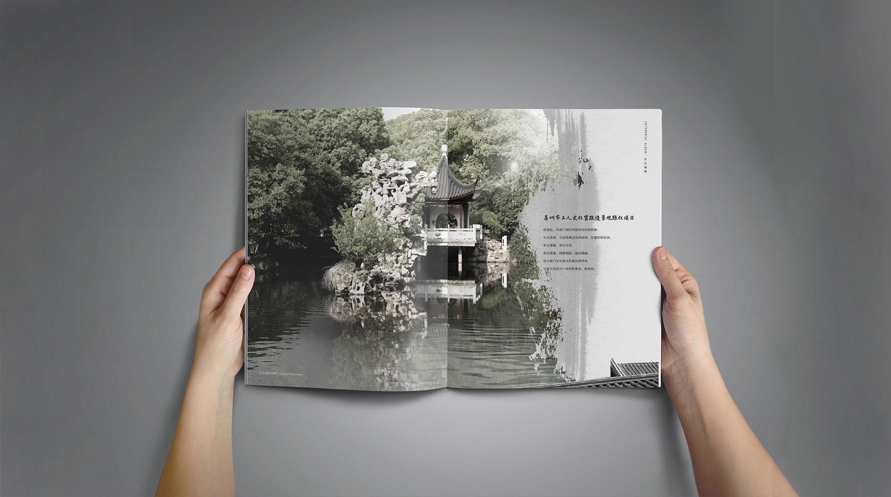 SIPG苏州园区园林:宣传图册