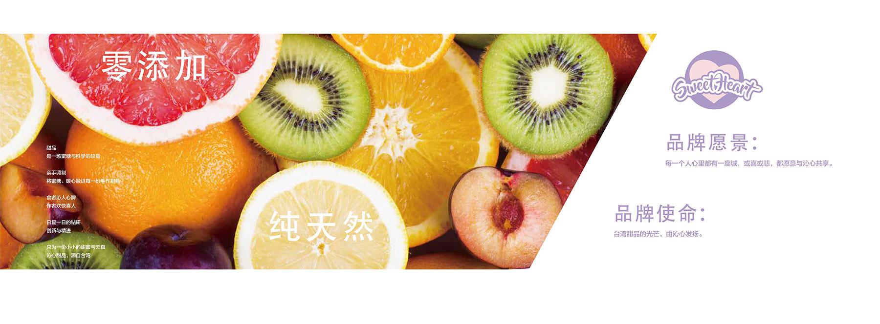 品牌愿景:每一个人心里都有- -座城,或喜或悲,都愿意与沁心共享。品牌使命:台湾甜品的光芒,由沁心发扬。