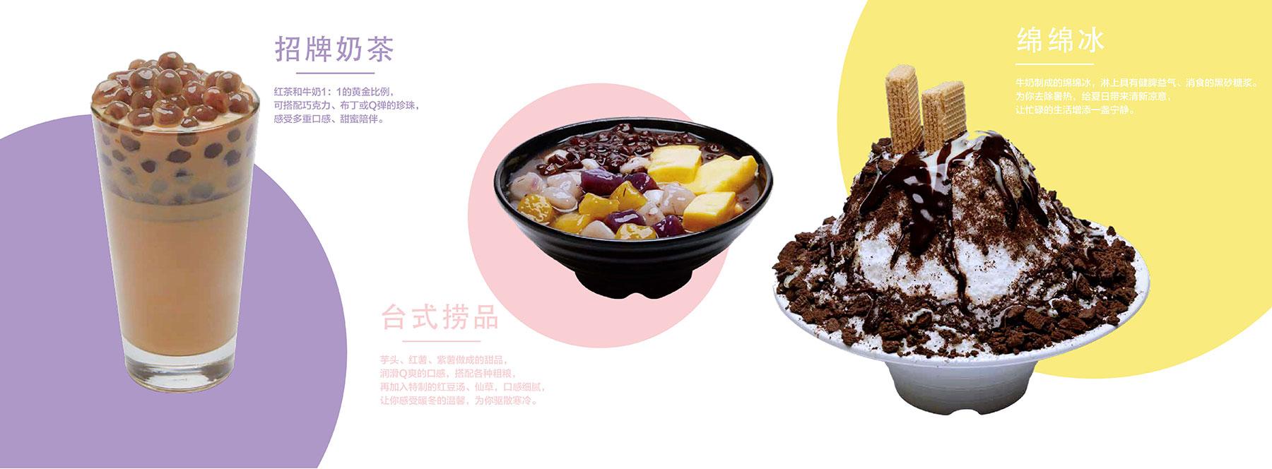 沁心台式甜品品牌升级:产品种类