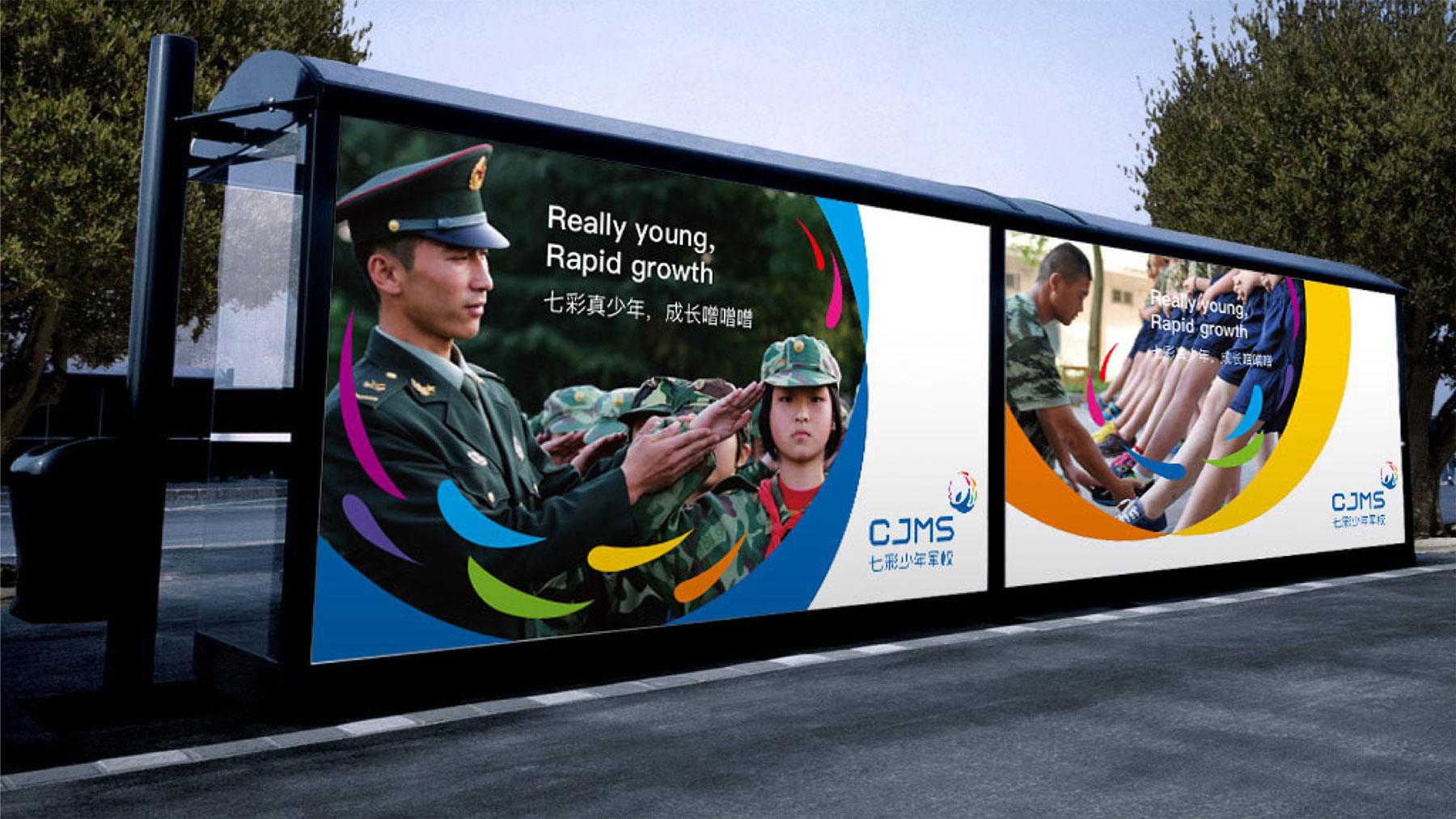 七彩少年品牌全案定位升级:公交站台广告宣传