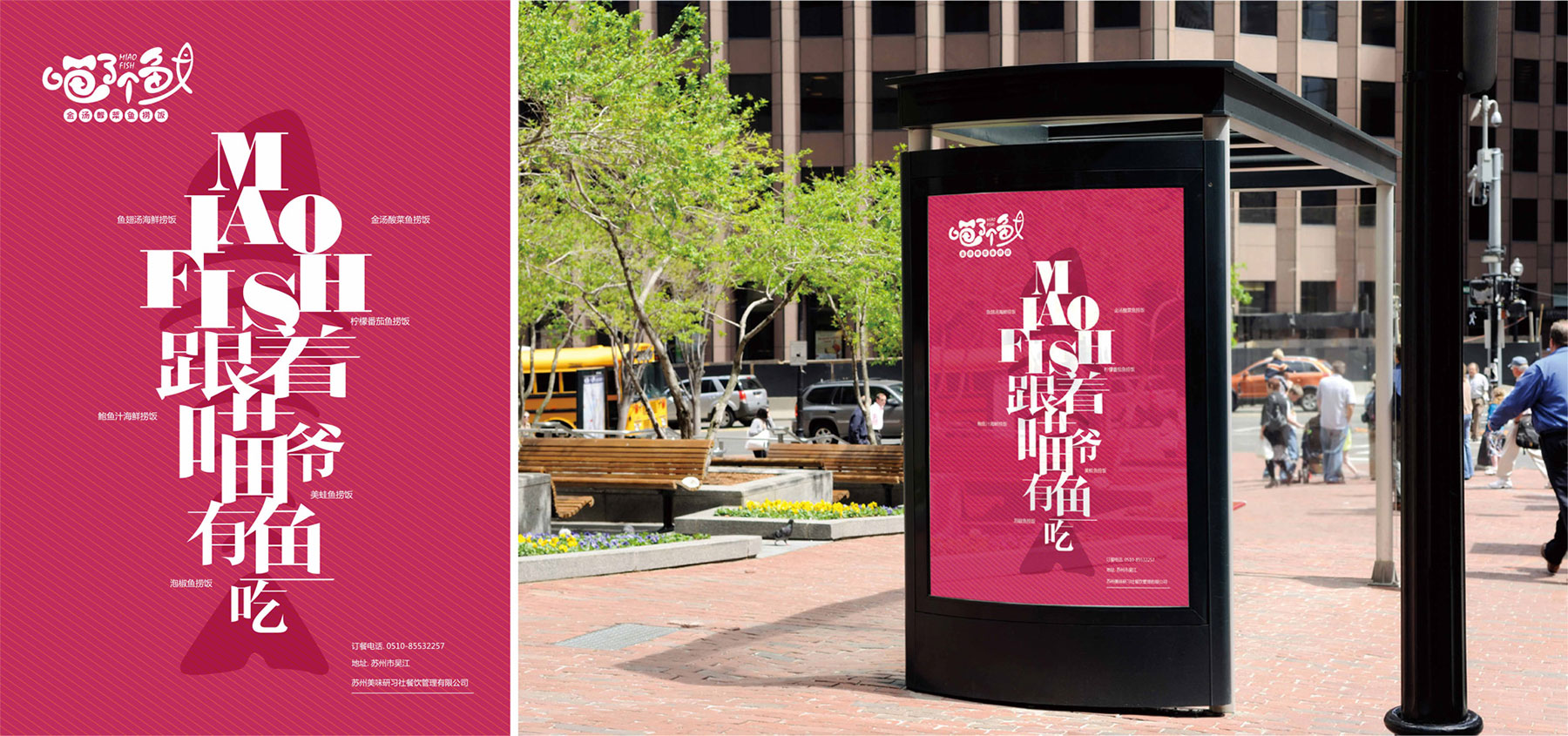 喵了个鱼品牌全案创建:站台广告宣传