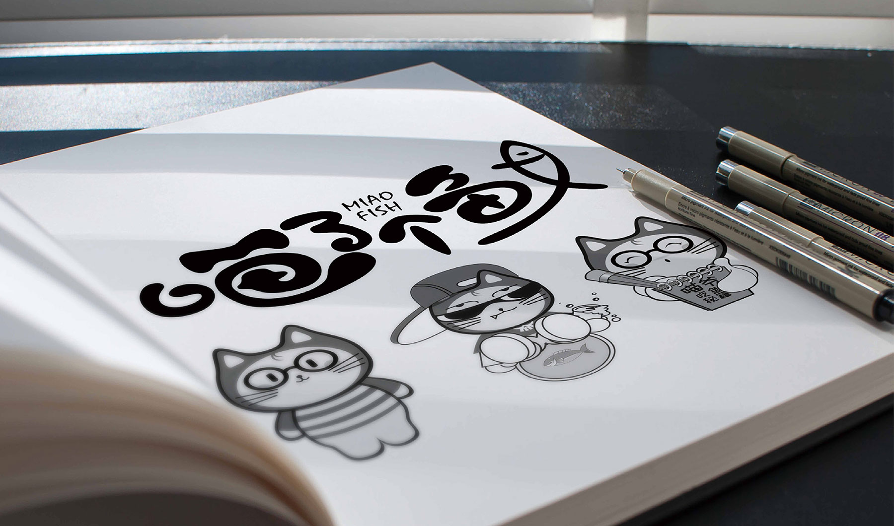 喵了个鱼品牌全案创建:形象设计稿