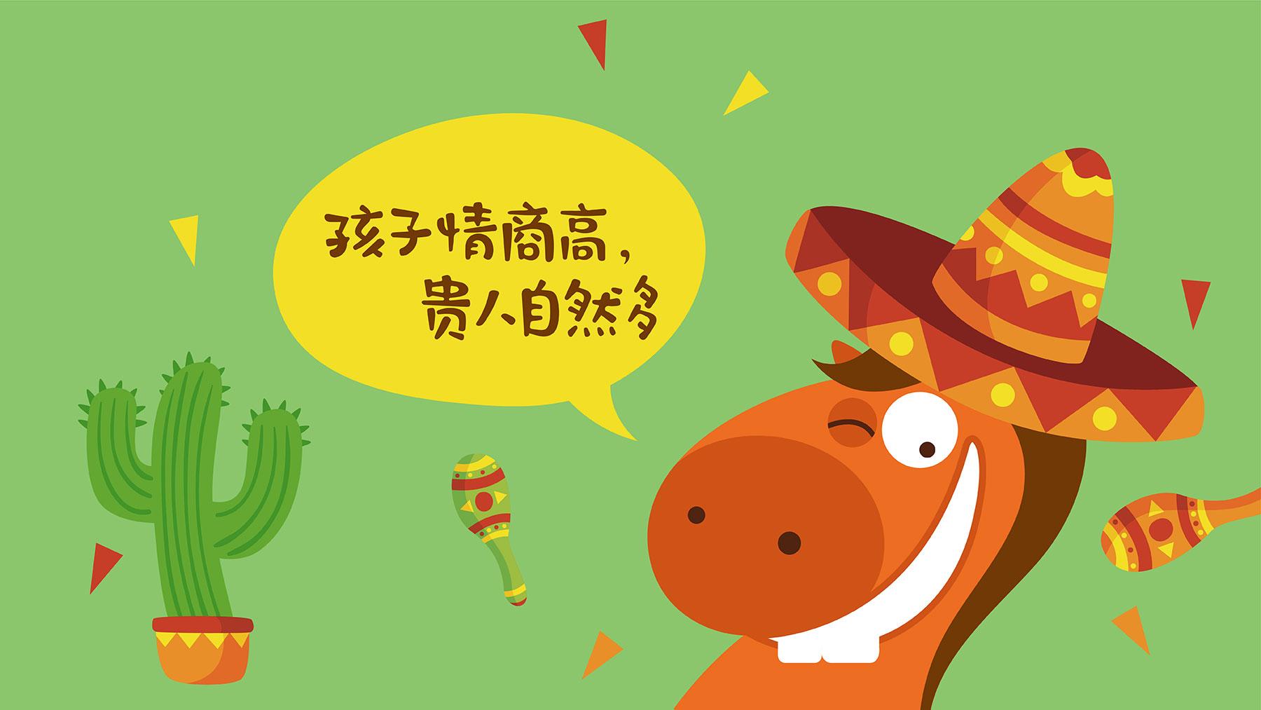 """马乐乐品牌创建全案策划:孩子情商高,贵人自然多 """"data-file="""
