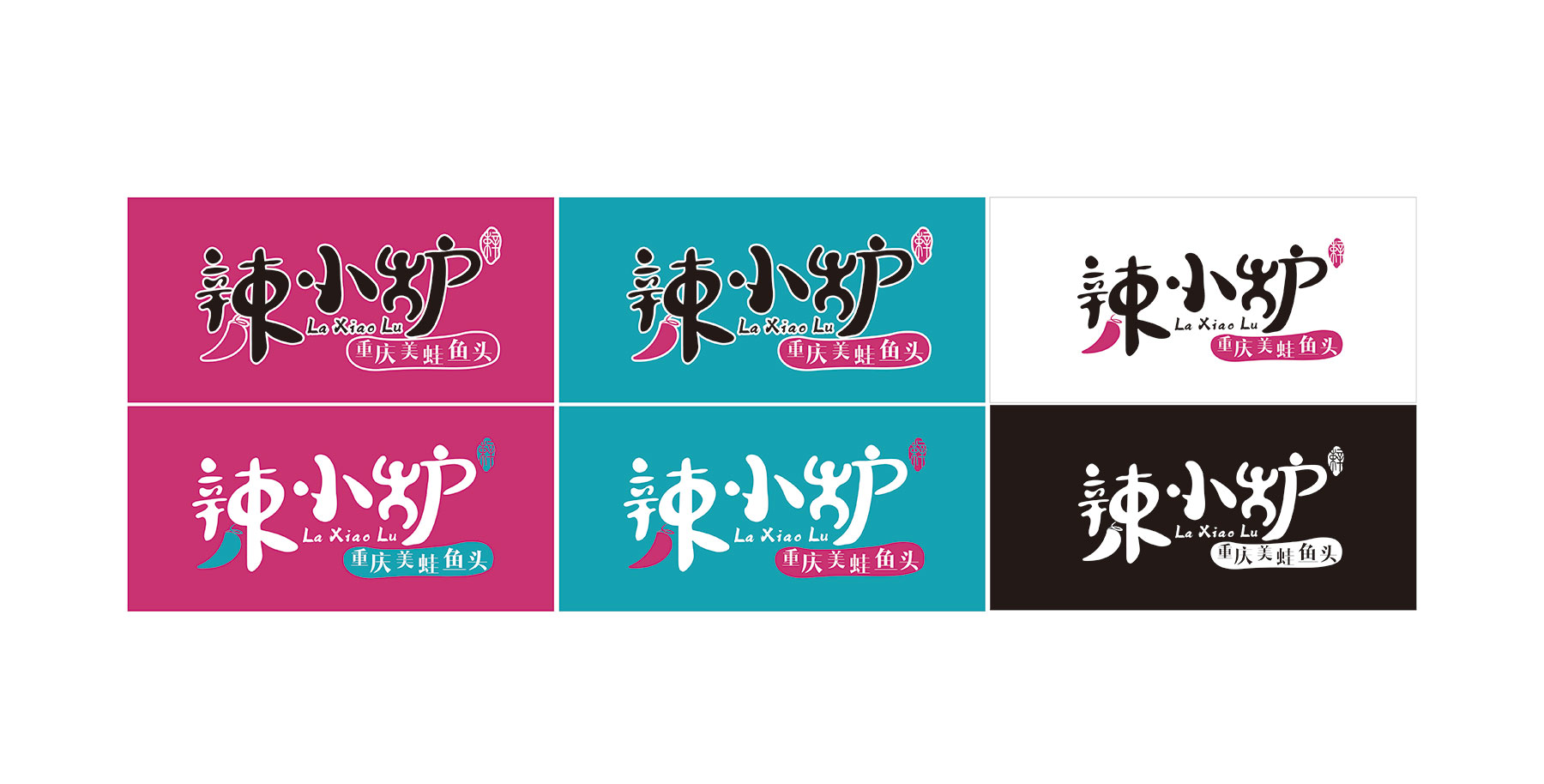 """辣小炉重庆美蛙鱼头品牌创建:logo颜色应用"""""""
