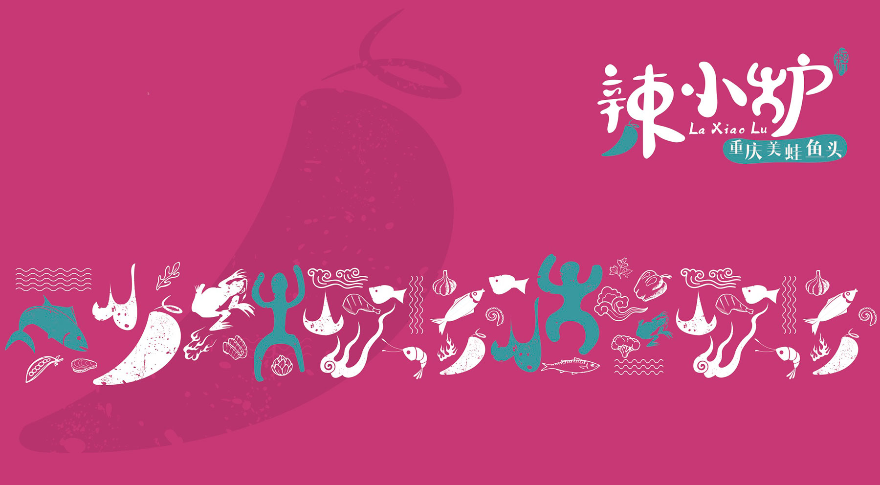 """辣小炉重庆美蛙鱼头品牌创建:主题墙"""""""
