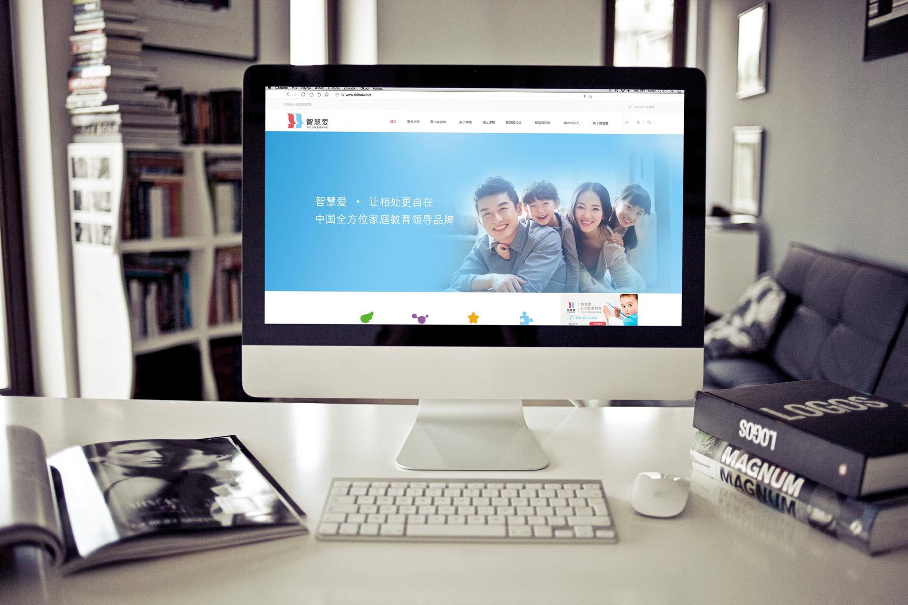 智慧爱全方位家庭成长中心品牌全案升级:PC端网站显示