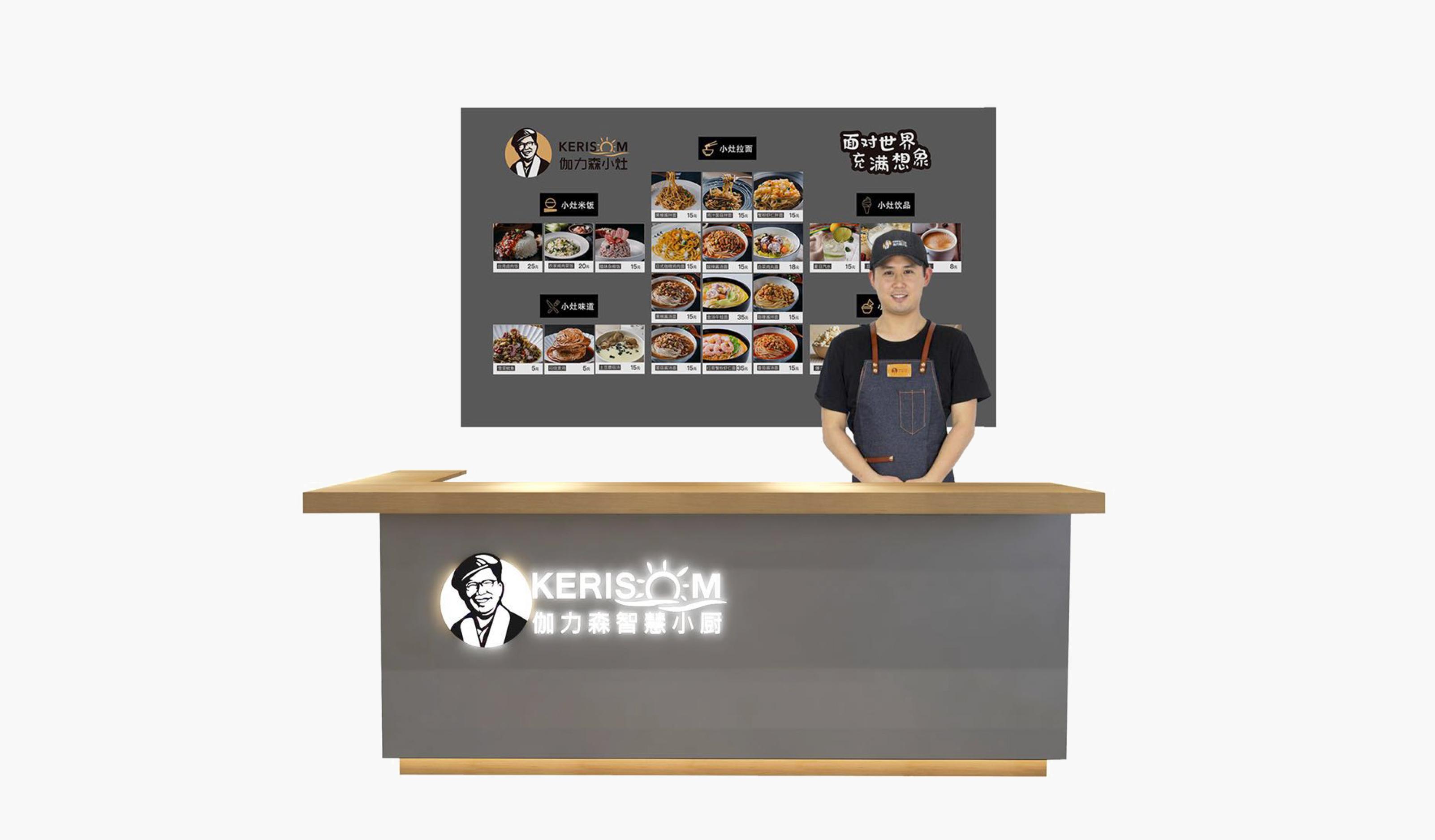 伽力森品牌气质定位设计:点餐吧台