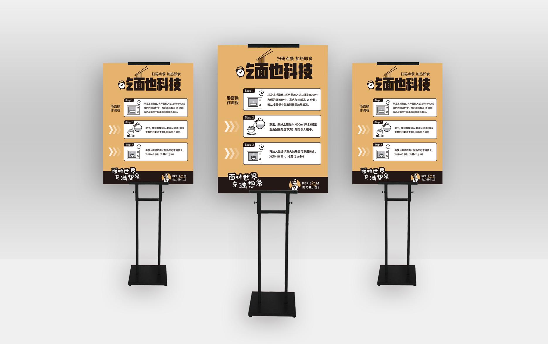 伽力森品牌气质定位设计:宣传牌