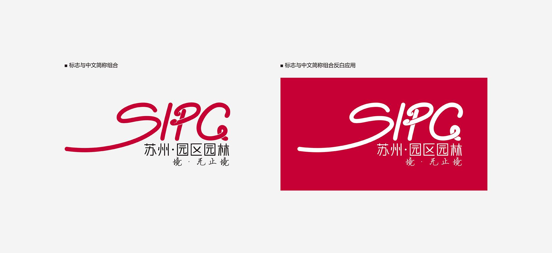 SIPG苏州园区园林:标志与中文简称组合