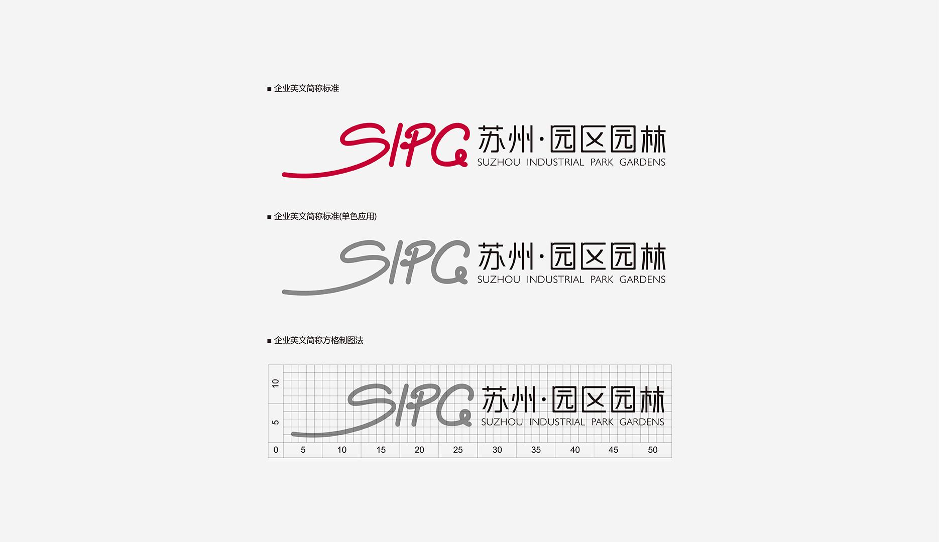 SIPG苏州园区园林:企业英文简称标准
