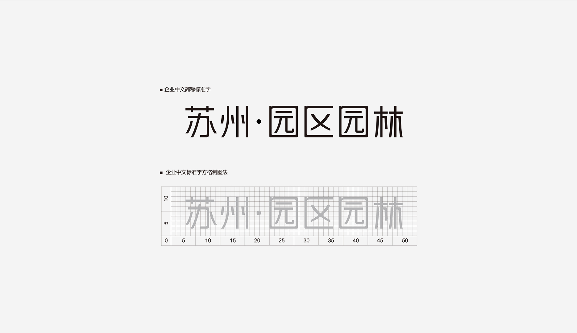 SIPG苏州园区园林:企业中文简称标准字