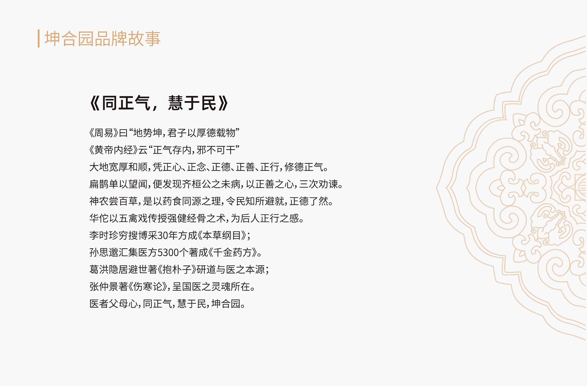 坤合园品牌故事 《同正气,慧于民》